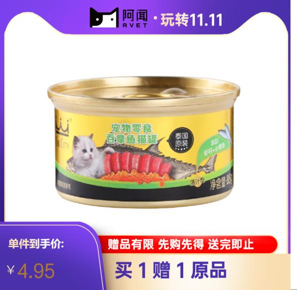 King Kitty猫罐-吞拿鱼罐头(虾籽小银鱼) 85g