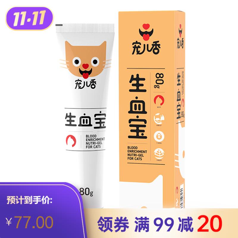 宠儿香 猫生血宝 营养膏 80g/支