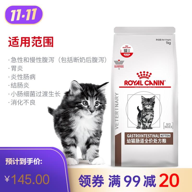 皇家 GIK35 幼猫肠道全价处方粮 1kg