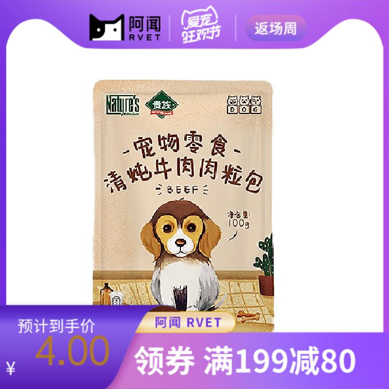 贵族 犬清炖牛肉湿粮包100g 清炖牛肉