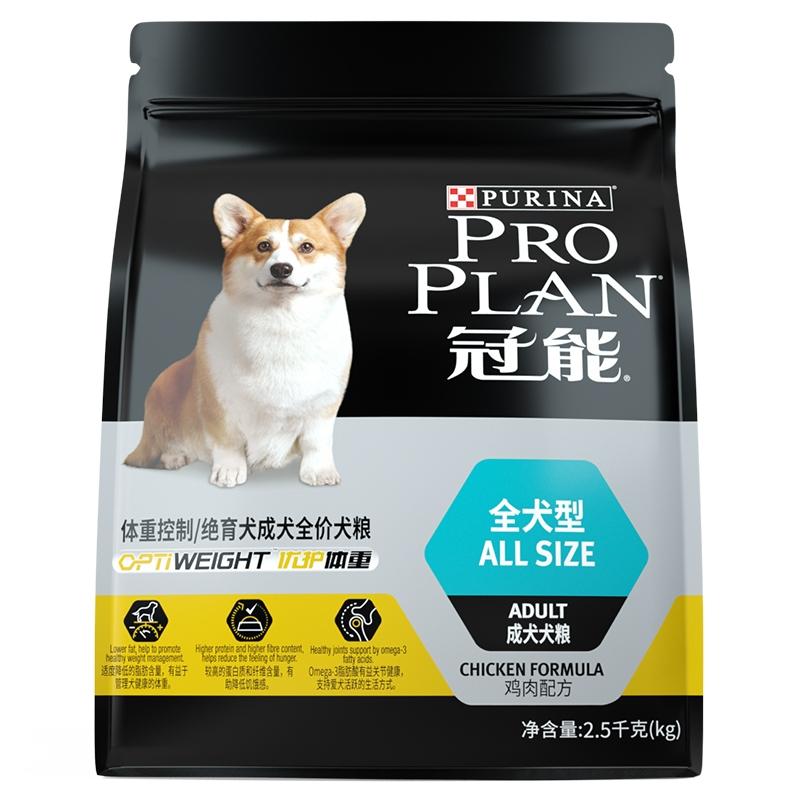 冠能 成犬全价犬粮  体重控制/绝育犬配方2.5kg 2.5kg