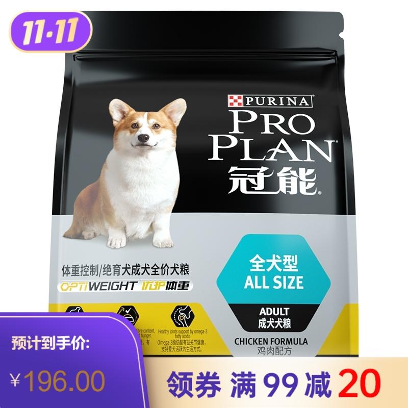冠能 成犬全价犬粮  体重控制/绝育犬配方 2.5kg