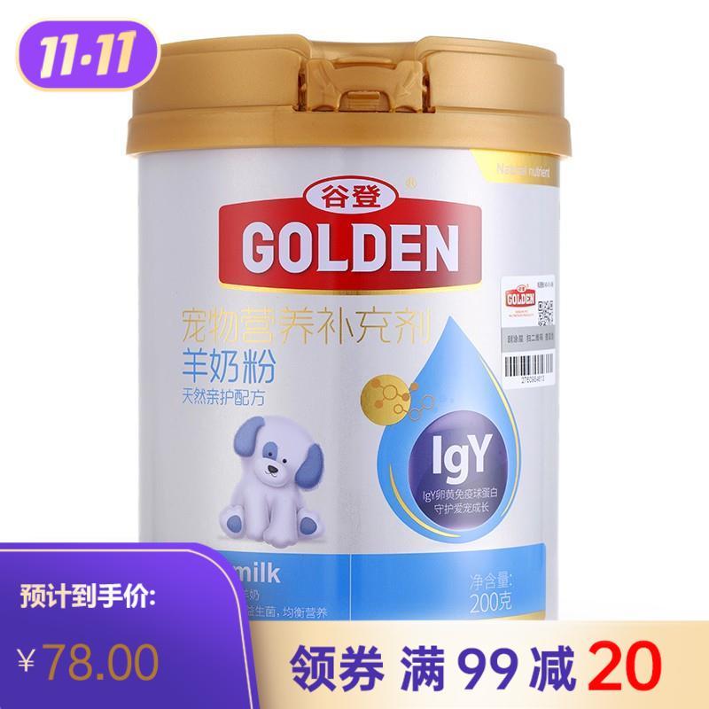 谷登天然亲护配方羊奶粉(犬用) 200g