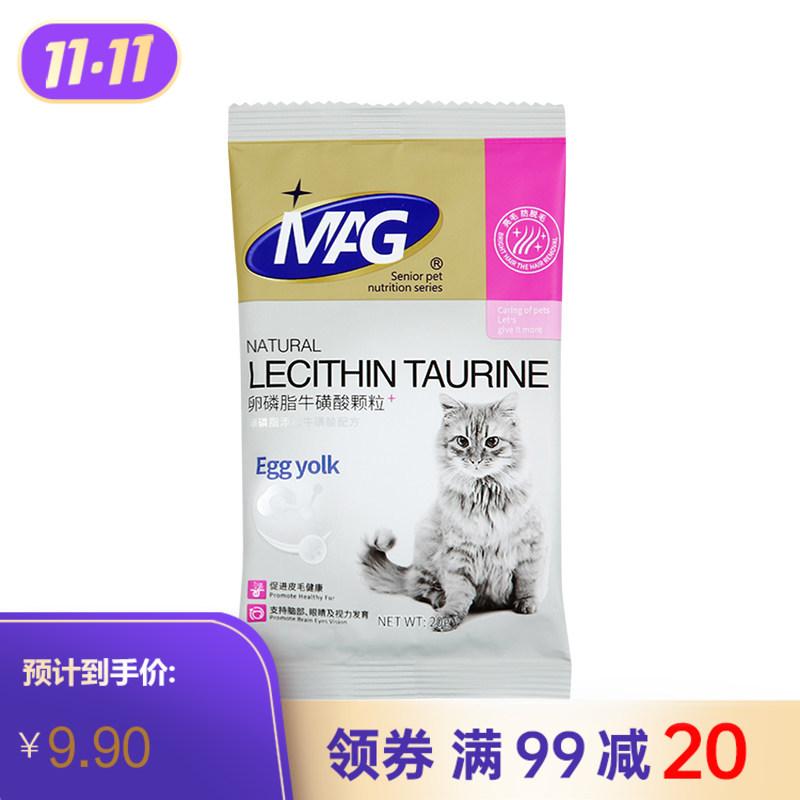 MAG卵磷脂牛磺酸颗粒(猫用)20g