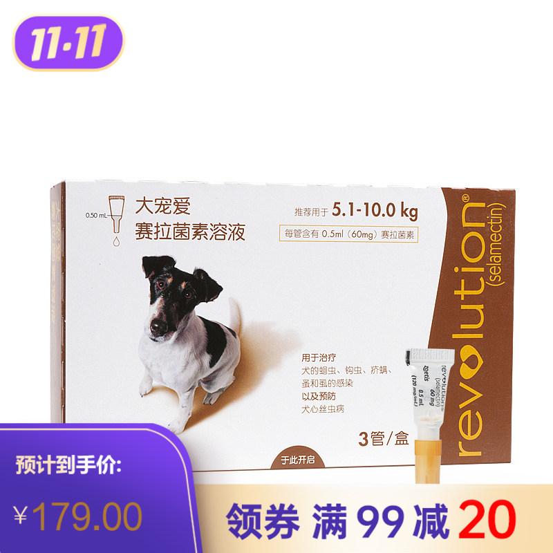硕腾大宠爱  5.1-10.0kg中小型犬用体内外驱虫滴剂 0.5ml*3支/盒