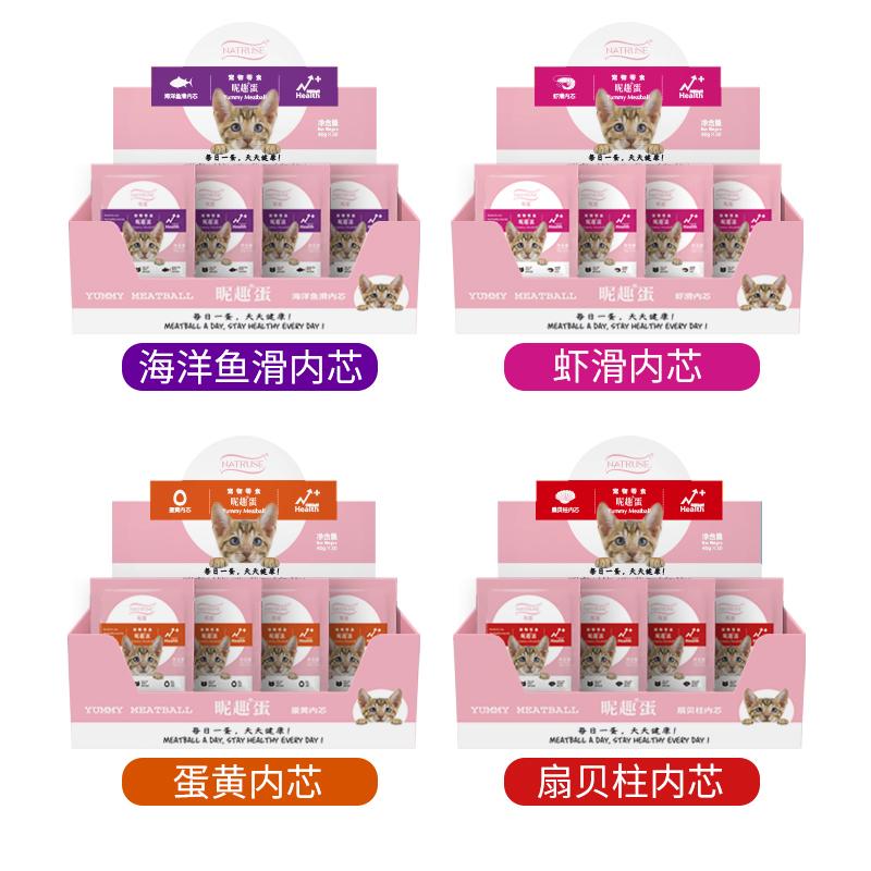 【限时促销】Natruse昵趣蛋  猫用 30g*30个*盒 多口味可选 虾滑内芯 30/盒