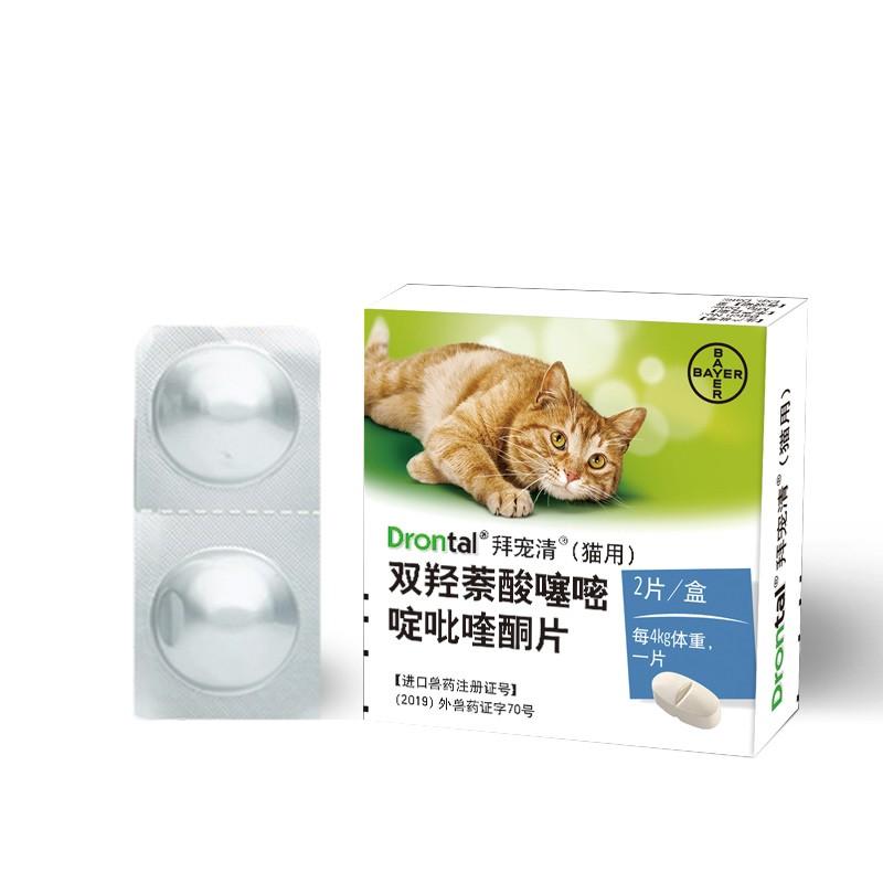拜耳拜宠清 猫咪体内驱虫药 2片/盒