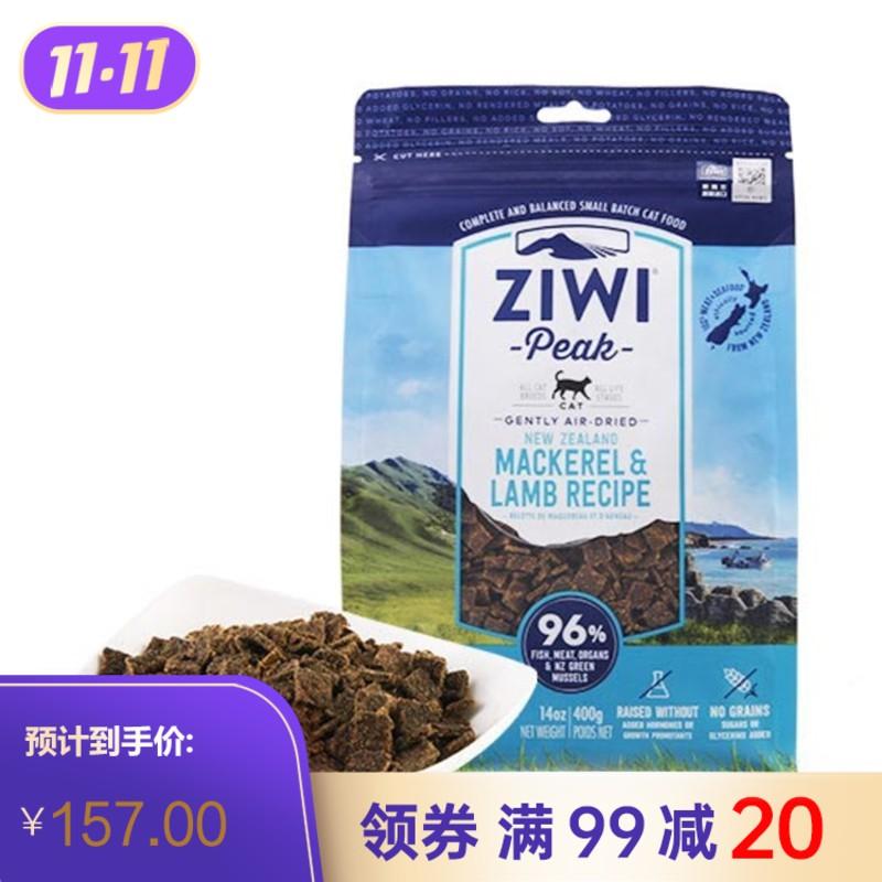 巅峰 Ziwi Peak 马鲛鱼羊肉配方风干猫宠物食品 400g