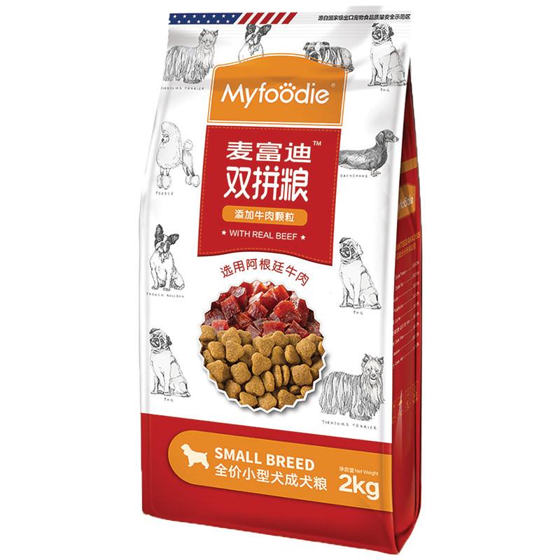 麦富迪 牛肉双拼小型犬成犬粮 2kg