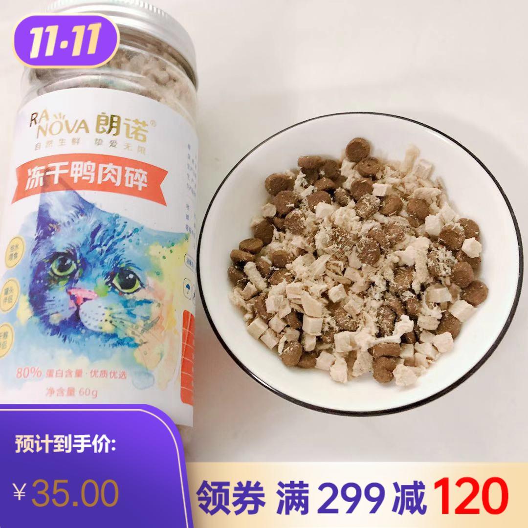 朗诺猫零食 纯肉系列 罐装 鸭肉碎 (包装升级中,新旧随机发) 60g