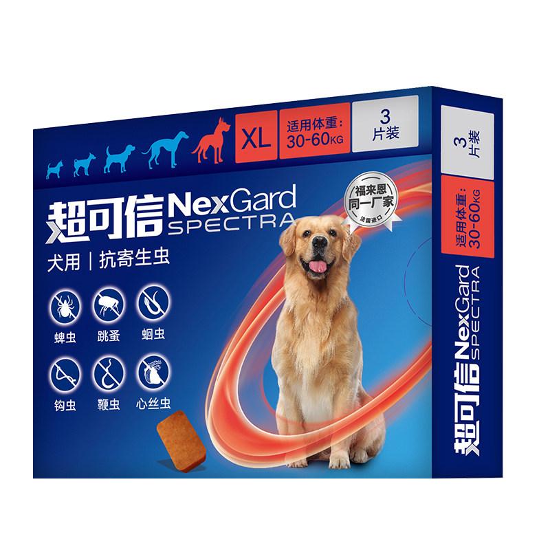 勃林格 法国进口 超可信内外口服驱虫药  超大型犬XL号 3粒(30kg-60kg) 超大型犬XL号