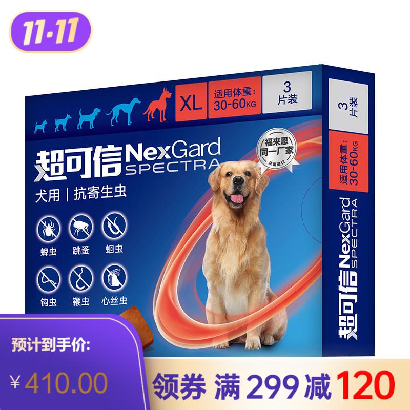 超可信 犬用内外同驱口服驱虫药 XL号 30-60kg 整盒 3片/盒