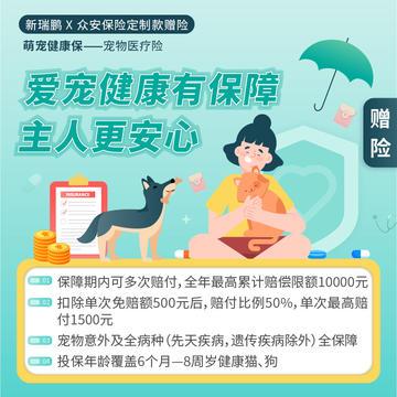 【华北专享】众安宠物医疗险 众安宠物医疗险