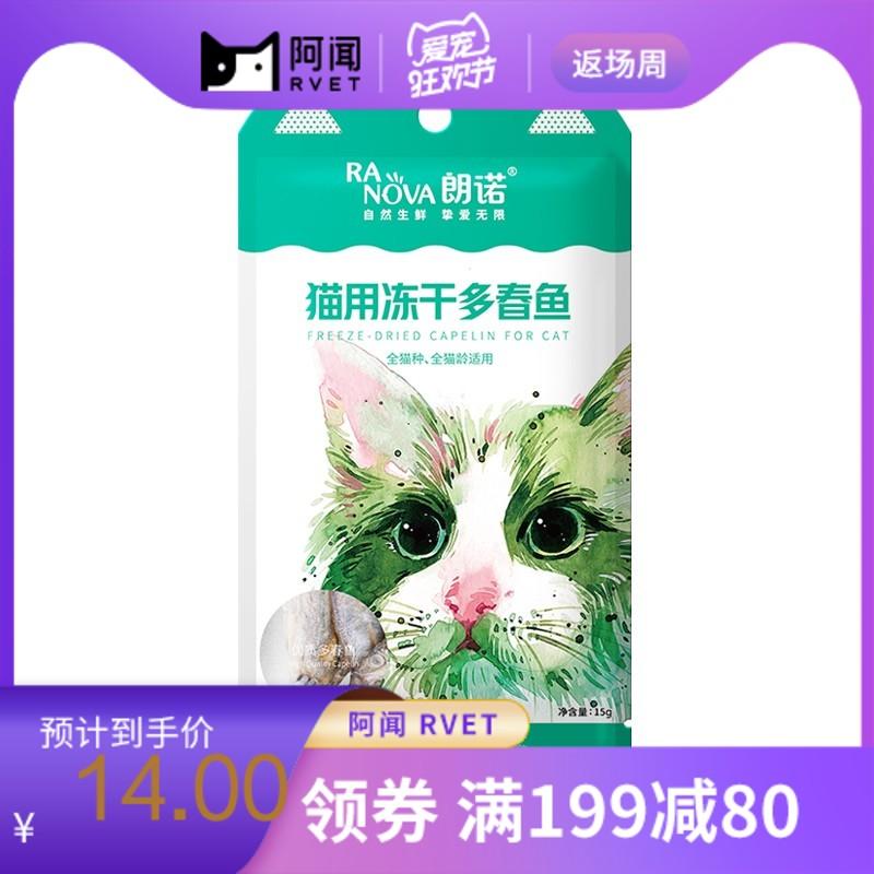 朗诺猫零食 小耳袋系列 袋装 多春鱼 15g
