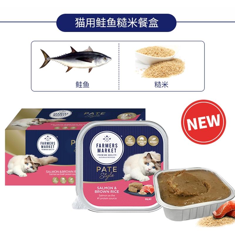 澳洲Farmers Market/蓝宝食原装进口猫零食餐盒 鲑鱼糙米餐盒 100g