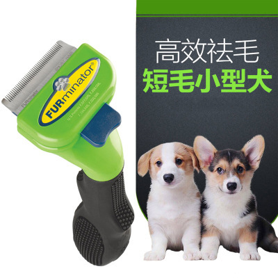 富美内特FURminator短毛犬小号豪华祛毛梳 0.35lbs