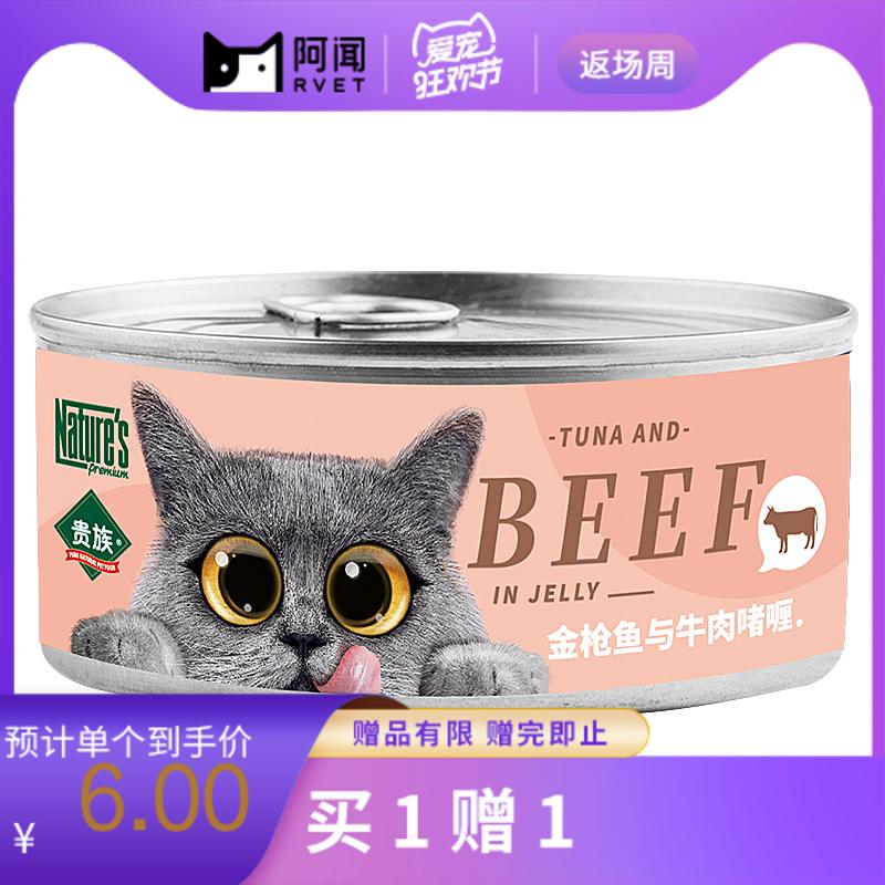 贵族猫罐 金枪鱼与牛肉猫罐80g 80g/罐