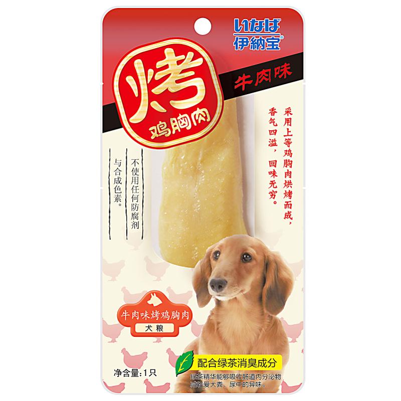 伊纳宝犬用烤鸡牛肉味烤鸡小胸肉1/只