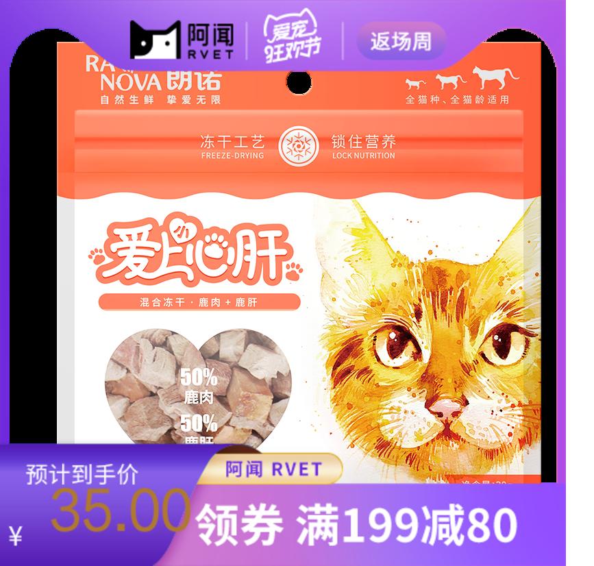 朗诺 猫混合冻干 30g 鹿肉+鹿肝(30g)