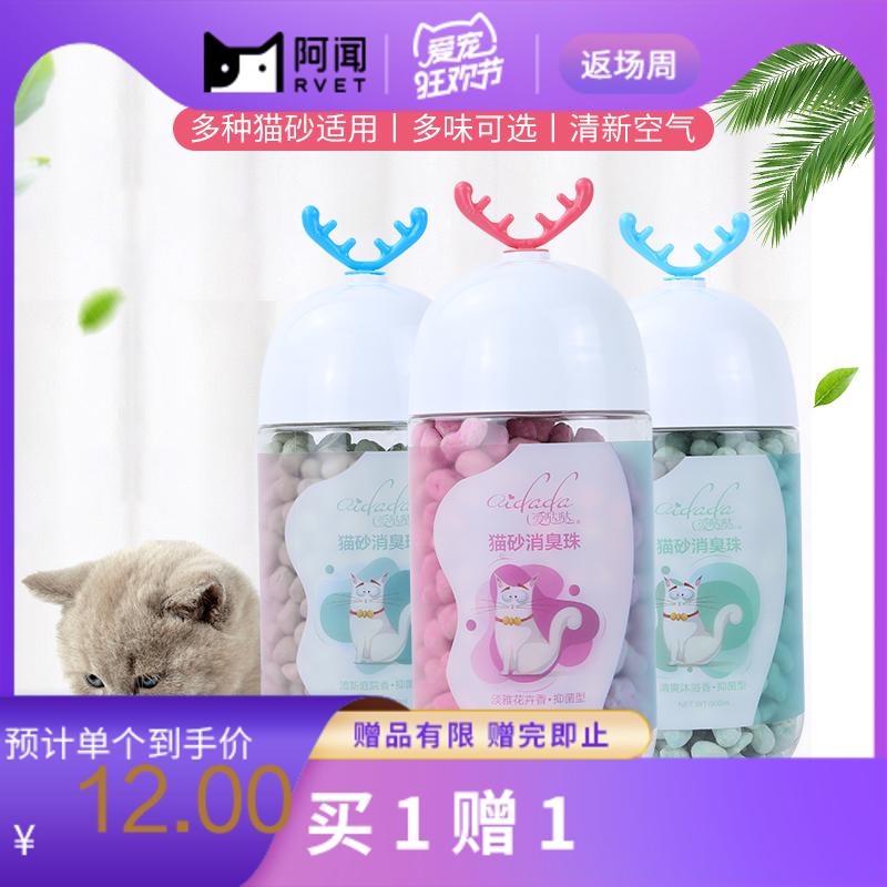 爱哒哒 除臭消臭珠(清爽沐浴香) 500ml