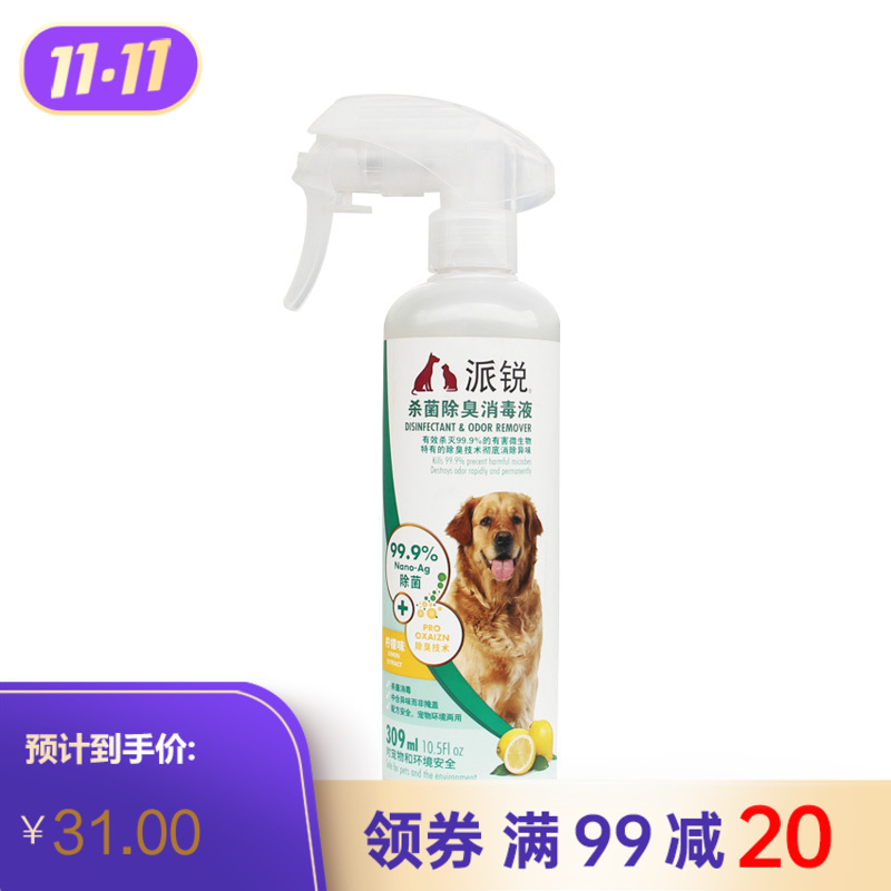派锐 杀菌除臭消毒液 去异味 犬猫通用 柠檬味 309ml