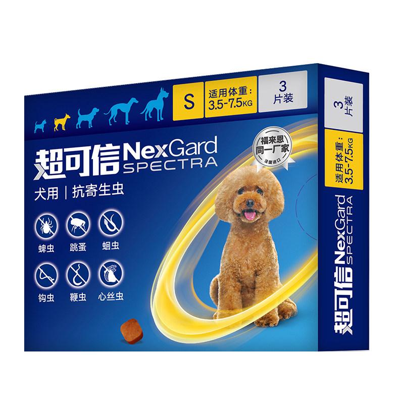 勃林格 超可信内外同驱口服驱虫药 小型犬S号 3粒(3.5-7.5kg) 小型犬S号(3.5-7.5