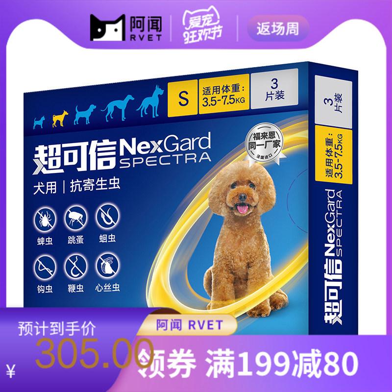 超可信 犬用内外同驱咀嚼片 S号 3.5-7.5kg 整盒 3片/盒