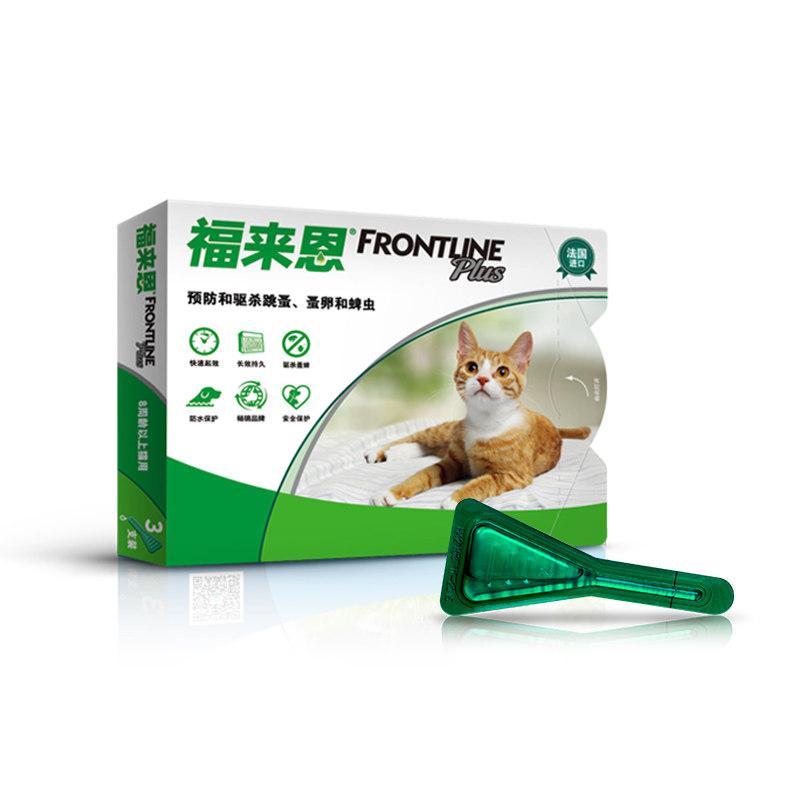 勃林格 福来恩猫用体外驱虫滴剂0.5ML*3支整盒 0.5ml/支