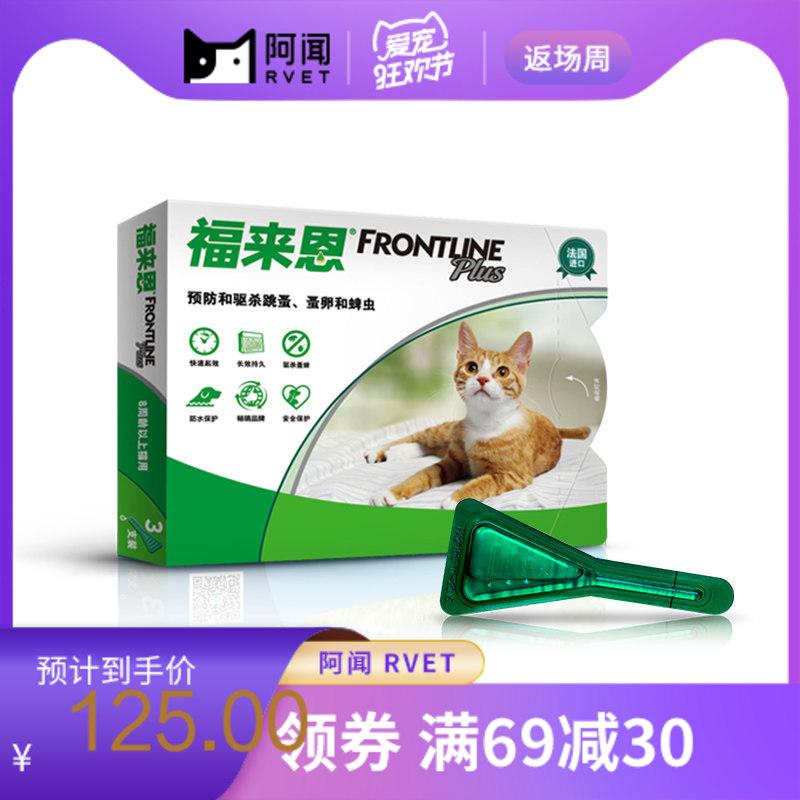 勃林格福来恩 猫用体外驱虫滴剂 0.5ml*3支/盒