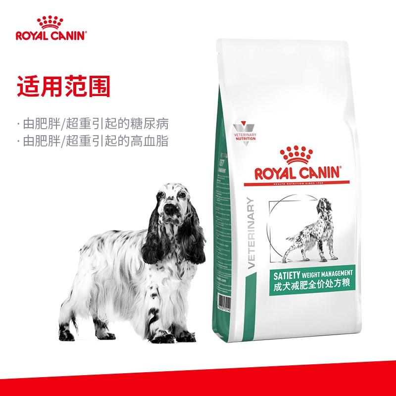 皇家 成犬减肥处方粮+超值体检套餐 6kg