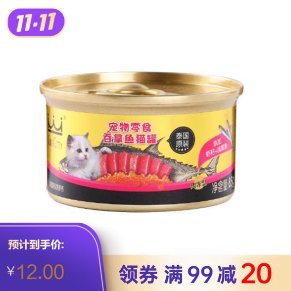 King Kitty猫罐-吞拿鱼肉冻罐头(虾籽凤尾鱼) 85g