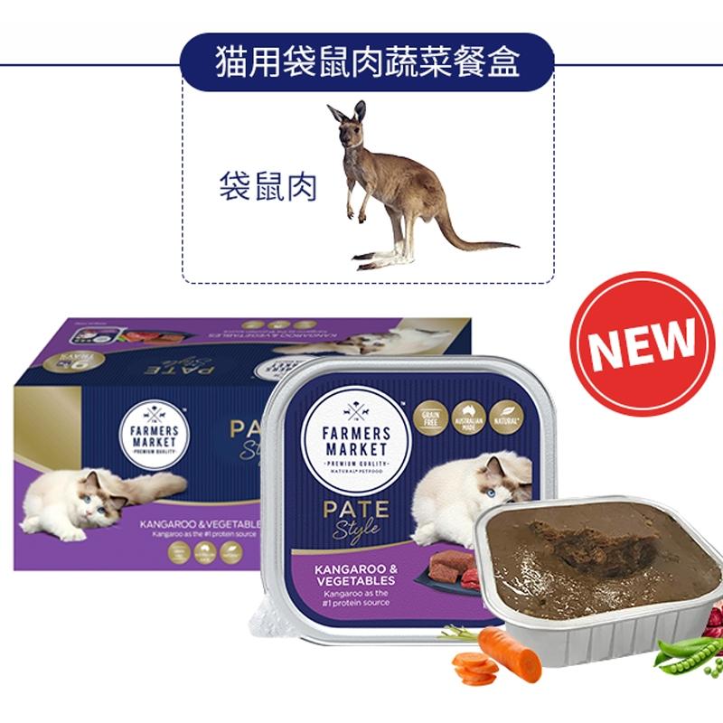 澳洲Farmers Market/蓝宝食原装进口猫罐猫拌饭零食餐盒 鼠肉蔬菜餐盒 100g