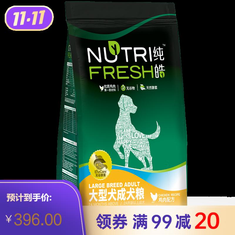 纯皓大型犬成犬无谷天然粮(鸡肉配方) 12kg