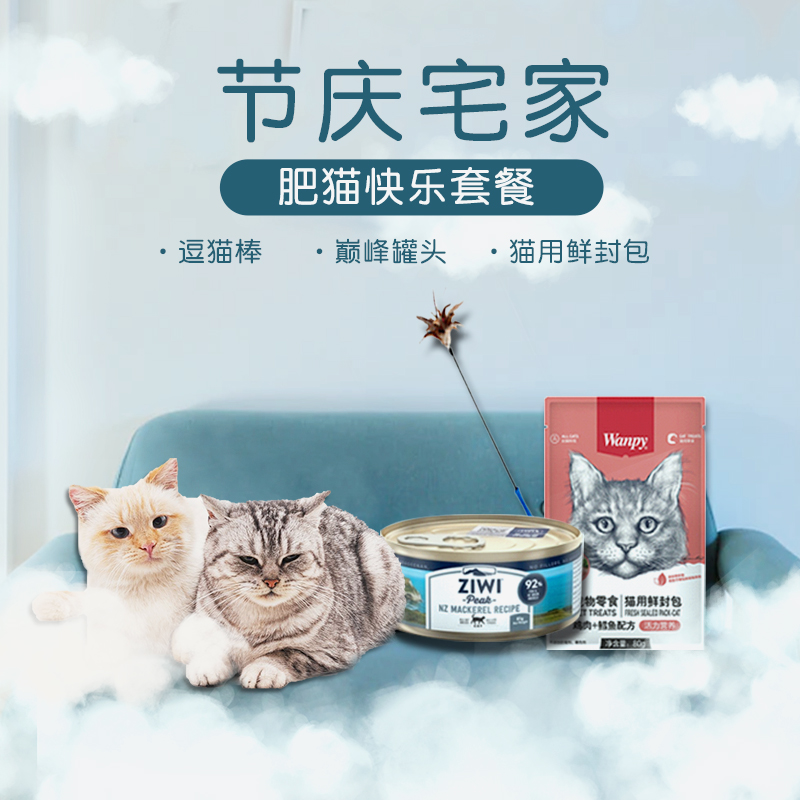 节庆宅家 肥猫快乐套餐 ziwi鸡肉罐