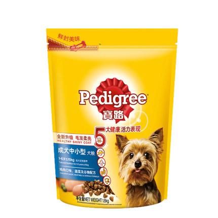 宝路 成犬中小型犬全价犬粮鸡肉蔬菜口味 1.8kg 1.8kg