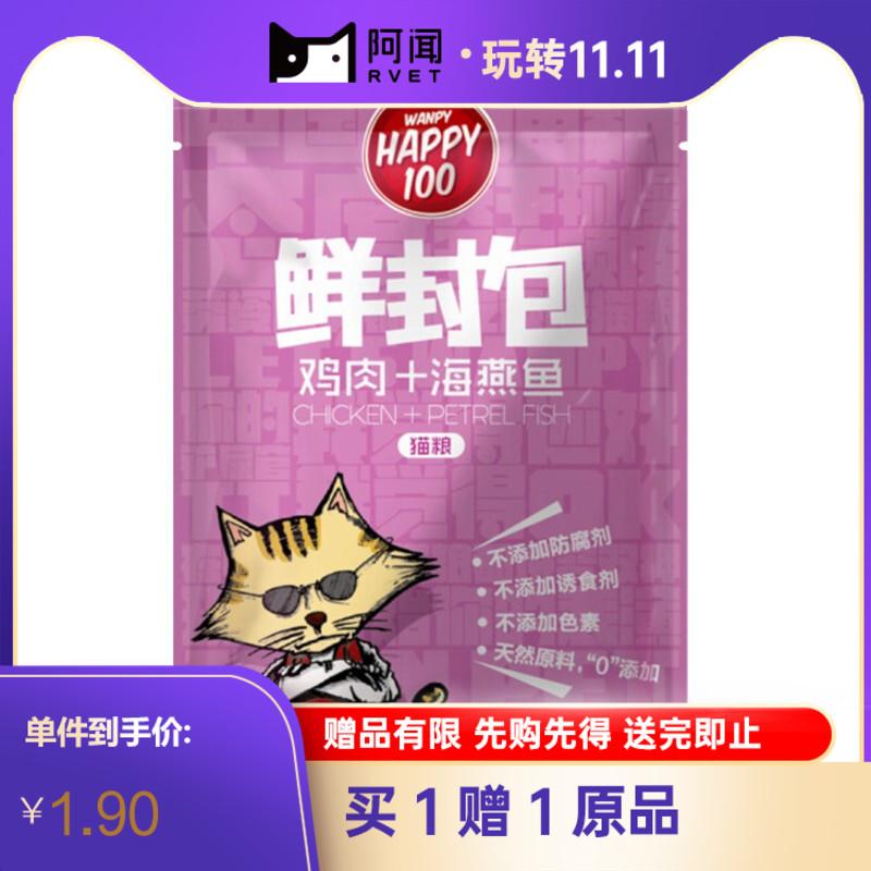 顽皮WanpyHappy100猫用鸡肉+海燕鱼鲜封包 70g