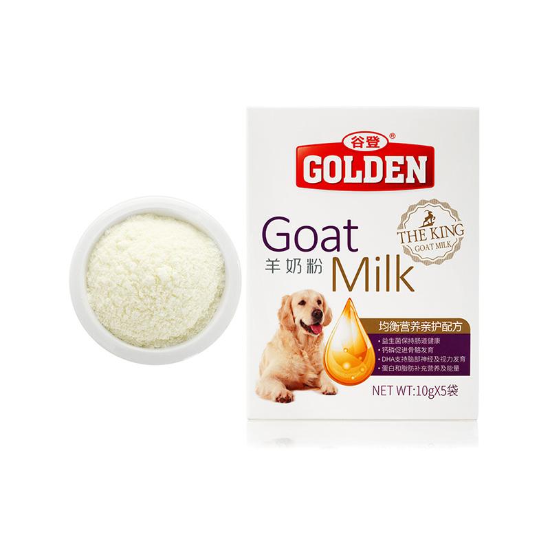 赠品--50g谷登羊奶粉(购会员卡专享)犬用10g*5袋
