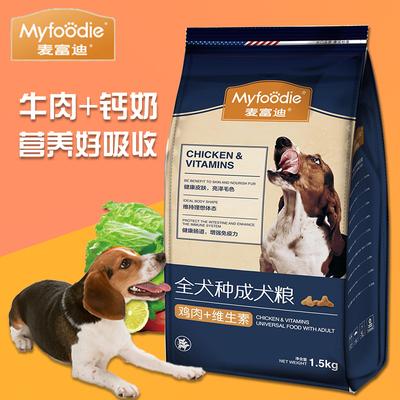 麦富迪 全犬种成犬粮(鸡肉+维生素)1.5kg 鸡肉+维生素