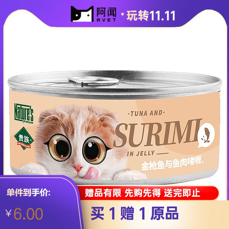 贵族猫罐 金枪鱼与鱼肉猫罐80g 80g/罐