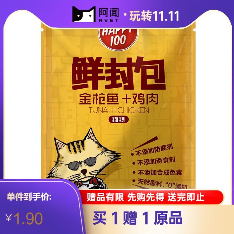 顽皮WanpyHappy100猫用鸡肉+金枪鱼鲜封包 70g