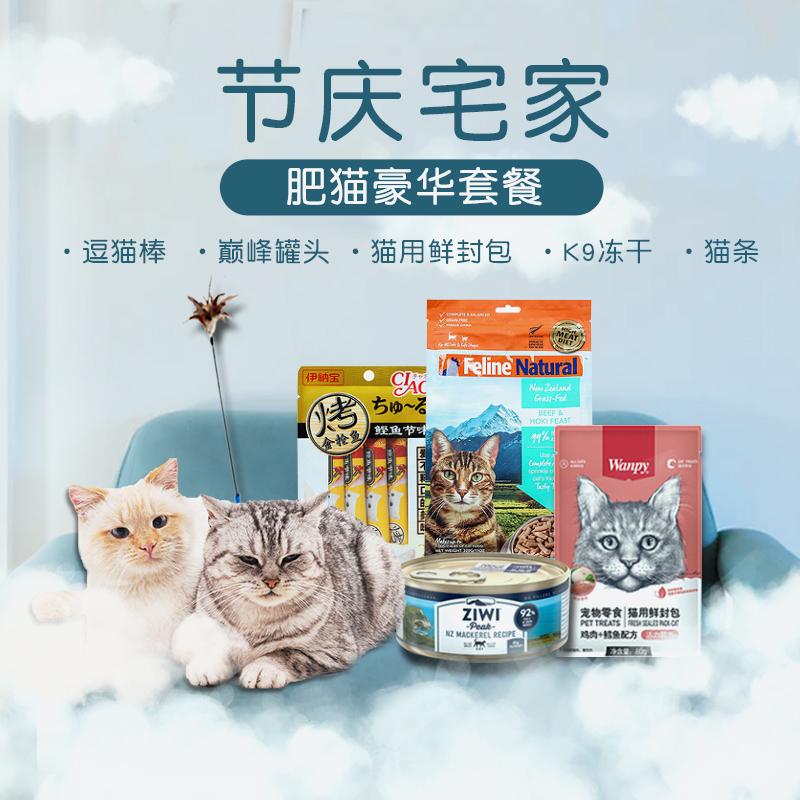节庆宅家 肥猫豪华套餐 ziwi鸡肉罐