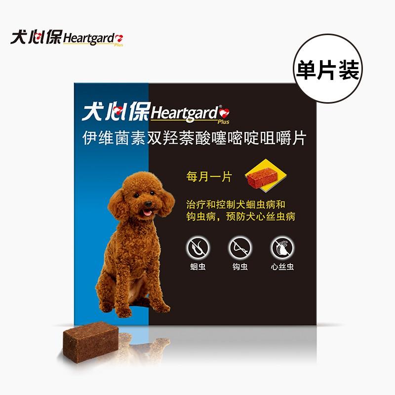 犬心保(25IB以下)S 小型犬用体内驱虫 单粒