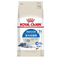 皇家室内成猫粮(7岁以上/S27) 1.5kg 1袋