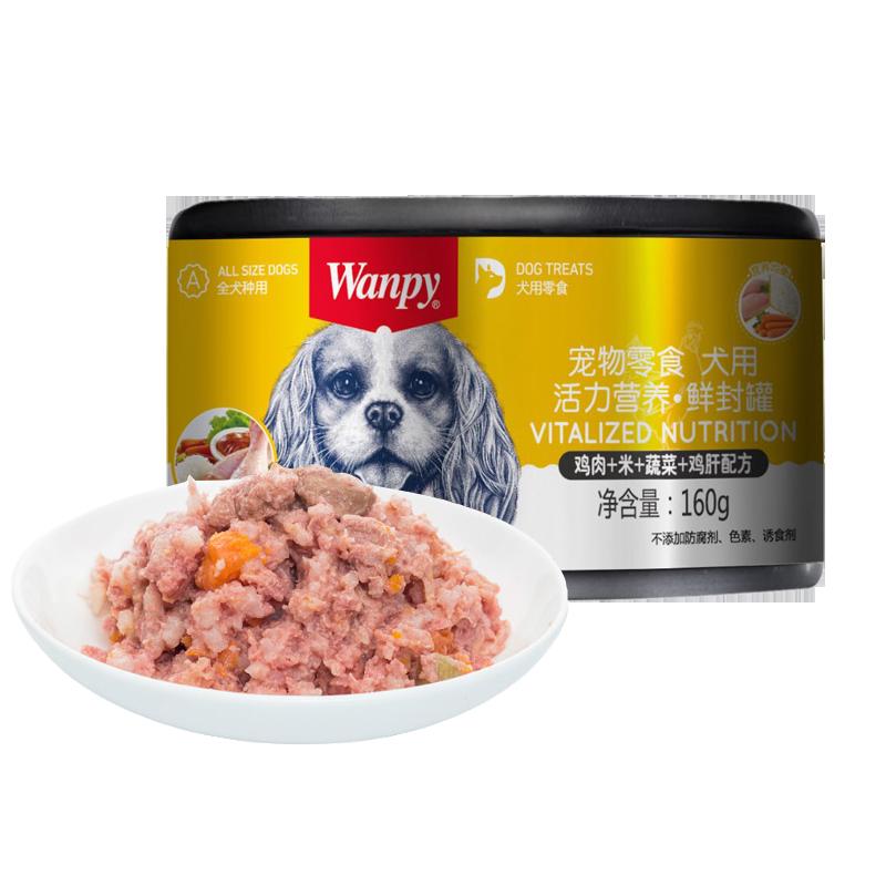 顽皮Wanpy犬用鲜封罐鸡肉+大米+鸡肝+蔬菜配方 160g