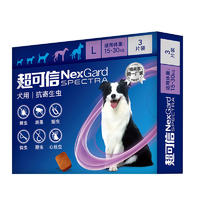 超可信 犬用内外同驱口服驱虫药 L号 15-30kg 整盒 3片/盒