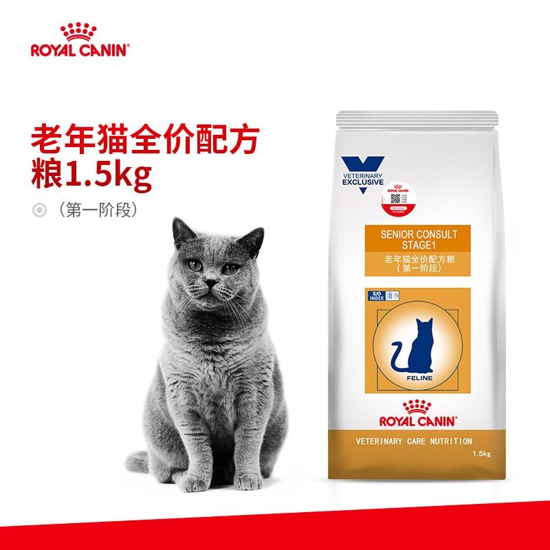 【赠化毛膏*2】皇家老年猫全价配方粮(第一阶段) SC36/1.5KG 1.5KG