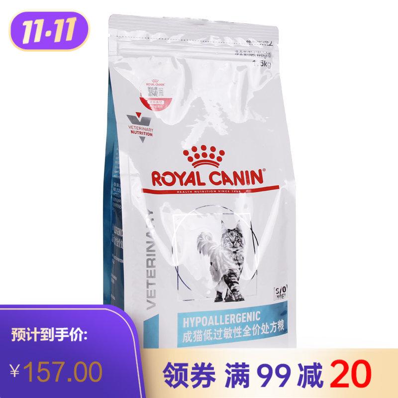 皇家成猫低过敏性全价处方粮(DR25) 1.5kg