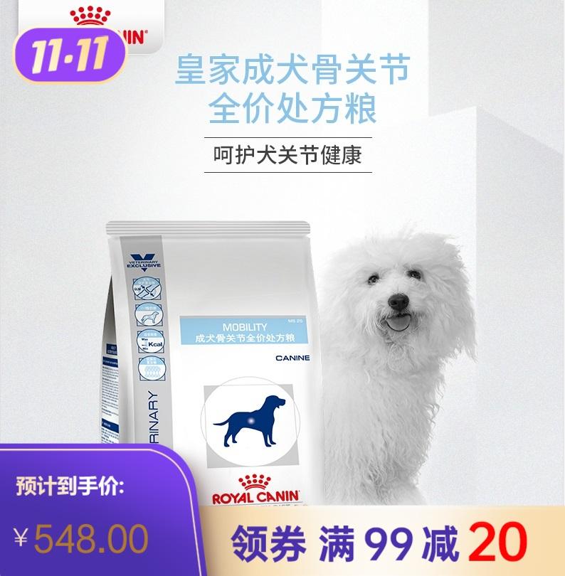 皇家犬维持关节灵活性的处方粮(MS25)7kg 7kg