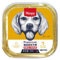 Wanpy顽皮 犬用 喷香芝士煎鸡排餐盒 110g