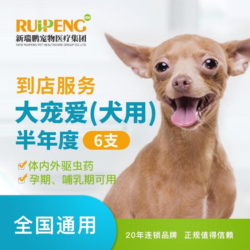 【新瑞鹏全国】到店服务-大宠爱半年套装(犬用) 大宠爱 2.6-5.0kg